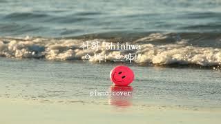 Eusha! Eusha! - Shinhwa / 으쌰! 으쌰! 신화 Piano cover