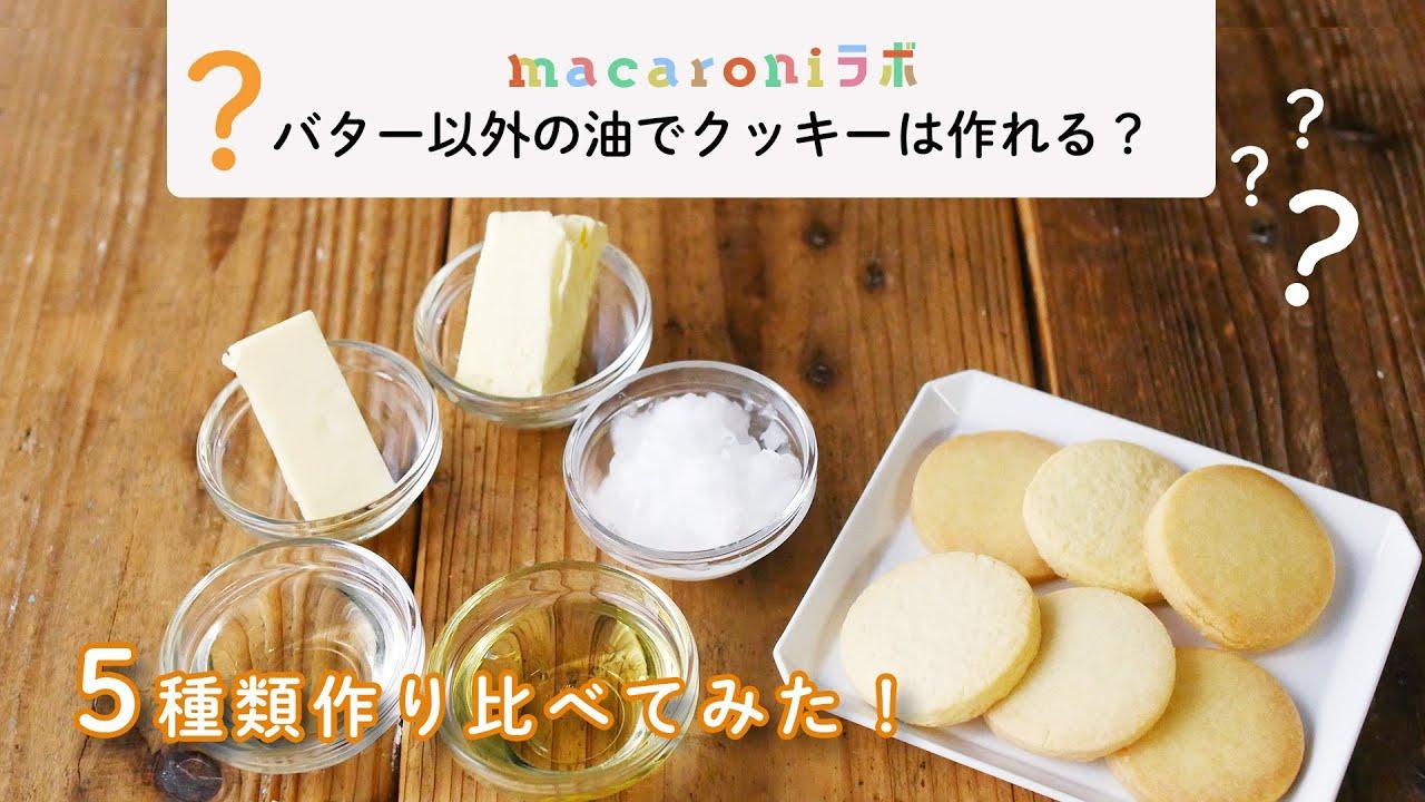 【お菓子作りの基本】サラダ油でクッキーを作るとどうなるの?|5種類の油脂で徹底比較![macaroniラボ vol.7]