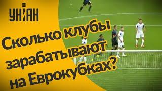 Сколько украинские клубы получают за Еврокубки