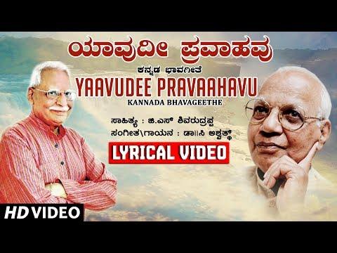 Yaavudee Pravaahavu Lyrical Video Song | C Ashwath | G S Shivarudrappa | Kannada Folk Songs