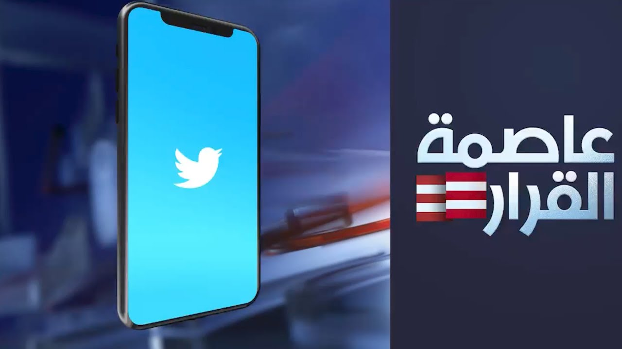 خبراء في تويتر.. بايدن أمام تحدي مواجهة نفوذ إيران وصواريخها البالستية