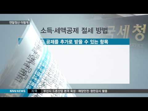 [KNN 뉴스] 연말정산 이렇게