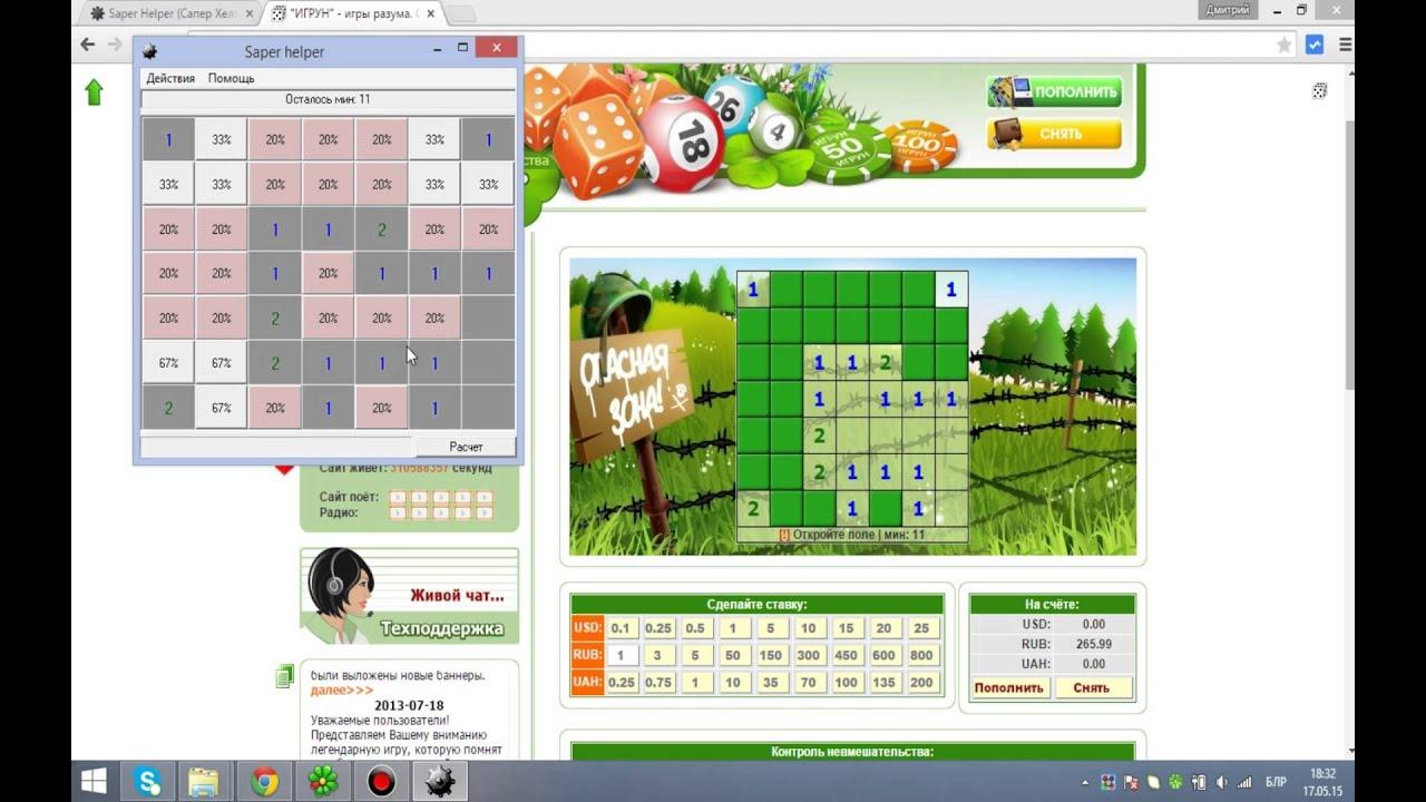 Онлайн ігри на гроші сапер