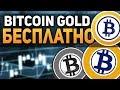 Как безопасно получить Bitcoin Gold из blockchain info, Bitcoin core и прочих биткоин кошельков