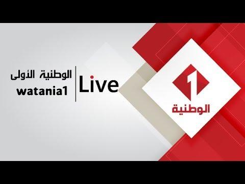 Live Stream البث الحي للتلفزة التونسية