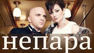НЕПАРА - Не Беда Горе - Премьера песни ! 2014