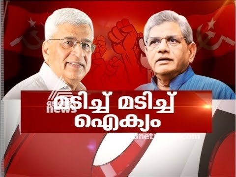 22nd CPM party congress in Hyderabad | Asianet News Hour 20 Apr 2018