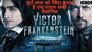 Victor Frankenstein (2014) movies explained in hindi | pyscho thriller | Movie Explainer Thumb