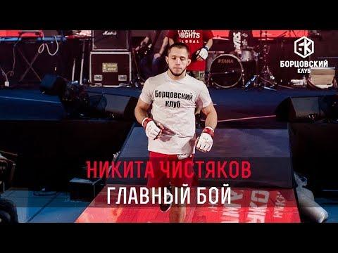 Никита Чистяков - титульный бой FIGHT NIGHT GLOBAL 75