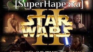 [SuperНарезка]-Звездные войны: эпизод II