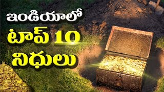 Top 10 Indian Treasures Yet To Be Found | Mysterious Treasures In Indian | Unknown Facts Telugu