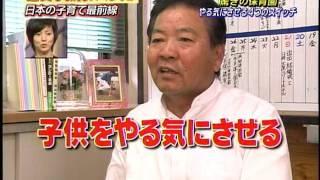 「ヨコミネ式」公式ホームページはこちらから http://www.yokomine.jp/ ...