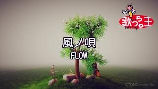 【カラオケ】風ノ唄/FLOW