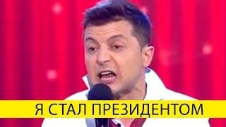 Владимир Зеленский показал президента Порошенко - Новогодний номер нокаутировал зал!