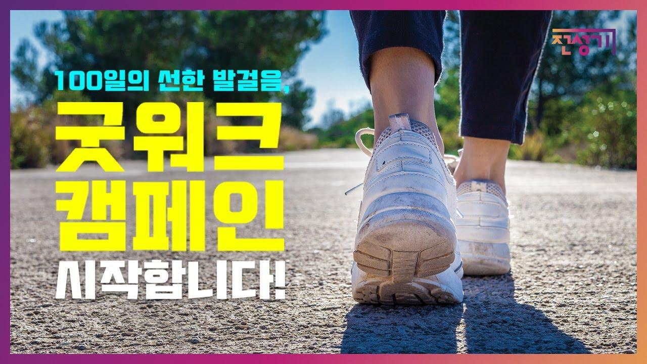 [라이나전성기재단] 100일의 선한 발걸음 👟, 굿워크 캠페인을 시작합니다.