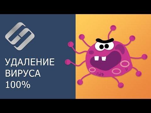 100% удаление любого вируса: трояна, руткита, вымогателя, шпионской программы ☣️🛡️💻