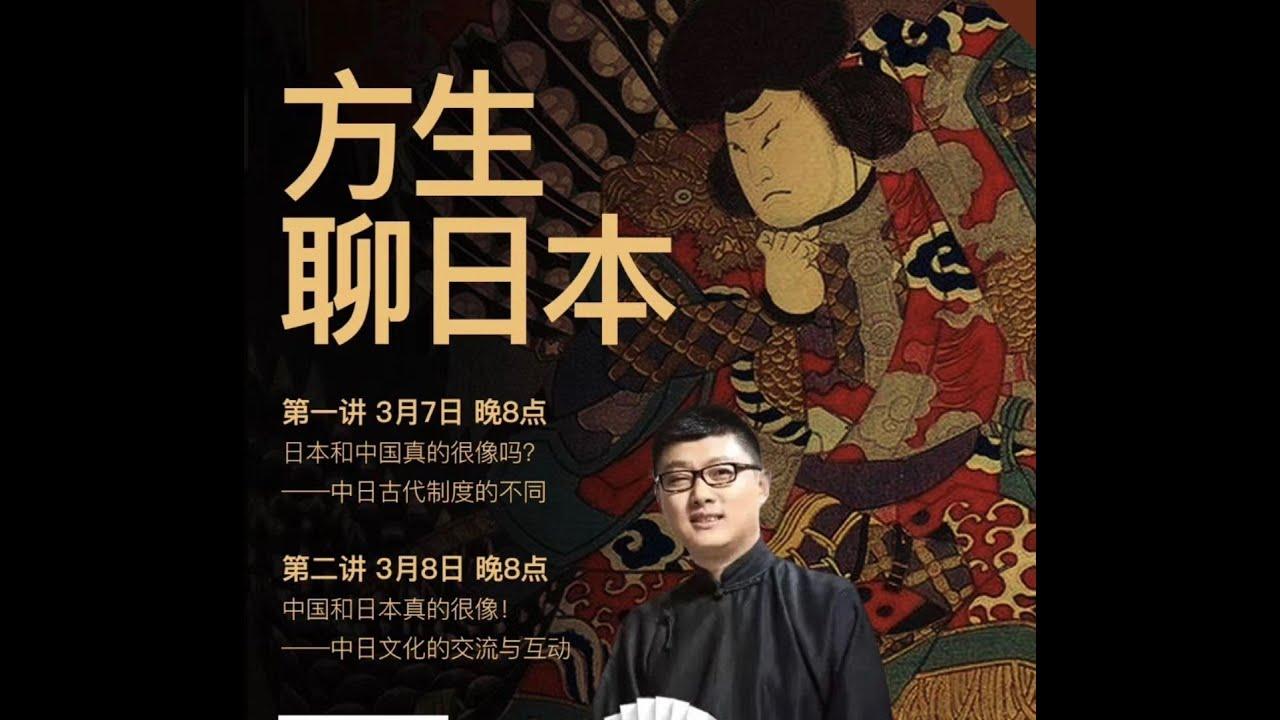 日本和中国真的很像吗?袁腾飞聊世界史(欢迎订阅本频道和加入袁老师郵件群組)