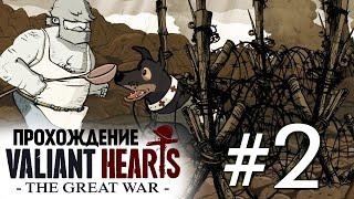 Valiant Hearts: The Great War. Пес - Верный Друг #2