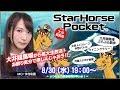 【StarHorsePocket】大井競馬場から生放送!『夏の終わりのアフター5!』放送時間拡大SP!【スタポケ】