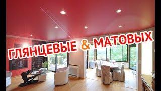 Матовые или глянцевые натяжные потолки - Вот в чем вопрос!