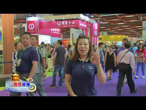 【慈悲報導】2017-09-04 第十屆台北國際素食養生展圓滿落幕
