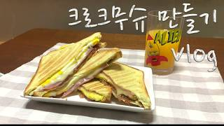 [빵쿠킹] 요.알.못과 함께 하는 샌드위치 메이커로 초…