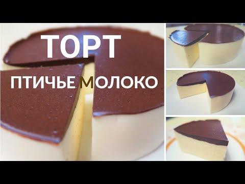 ТОРТ ПТИЧЬЕ МОЛОКО ✔ Диетический торт без выпечки ✔ #ппторт