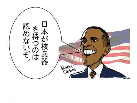 マス・メディアが報じないオバマ広島訪問の真の意味