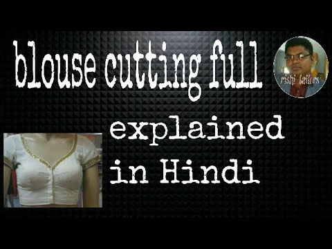 Blouse cutting full explained in Hindi