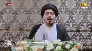 يوم العيد يوم عبادة وليس يوم لذة وراحة وإستمتاع بالأكل والشرب - السيد منير الخباز