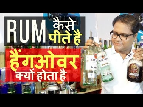 How To Drink Rum In Hindi