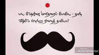Bharathiyar Kavithai veezhven endru ninaithayo