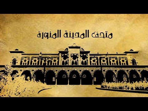 متحف المدينة المنورة - Medina Museum