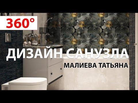 Дизайн совмещенного санузла (ванная + туалет) - новостройка в Лобне 50 кв. м.