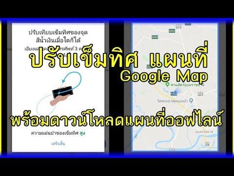 ปรับเข็มทิศ แผนที่ Google Map ช่วยให้ทำงานได้ดียิ่งขึ้น พร้อมวิธีดาวน์โหลดแผนที่ออฟไลน์
