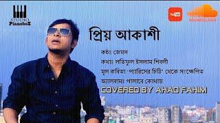 Priyo Akashi | James | Nogor baul  | Latiful Islam Shibli | Cover | Ahad Fahim