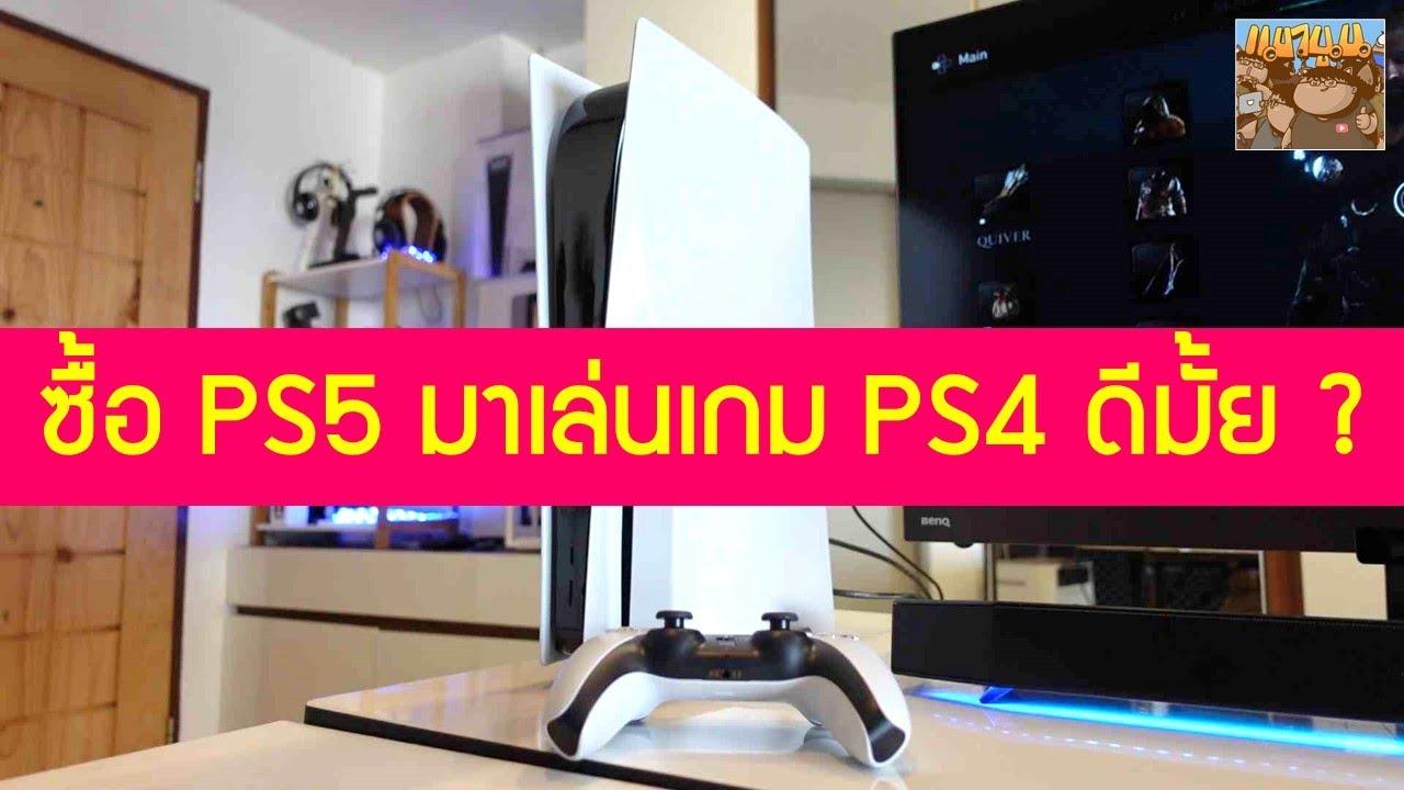 5 เหตุผลในการซื้อ PS5 มาเล่นเกม PS4