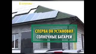 Олег не смог подключить свой дом к электричеству из-за бюрократии