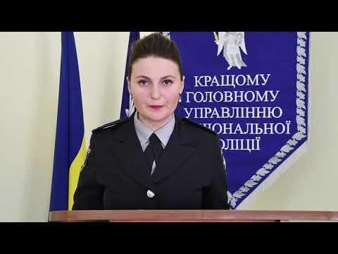 Поліція Луганщини: 15.02.2019_Брифінг_Поліція Луганщини інформує про порушення виборчого законодавства