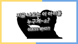 GUESS WHO! 2