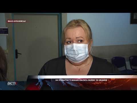 На Прикарпатті вакцинувались майже 100 медиків