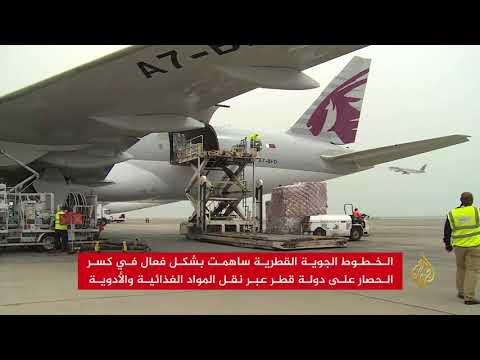 الخطوط الجوية القطرية أسهمت بكسر الحصار  - نشر قبل 1 ساعة