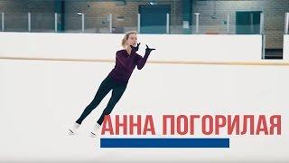"""Анна Погорилая """"Иногда лучше остановиться, чем убить себя"""""""