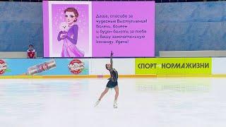Дарья Усачева Произвольная программа Кубок России по фигурному катанию 2020 21 Третий этап