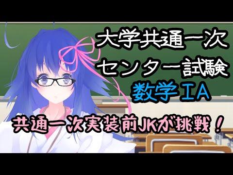 【大学共通一次センター試験テスト】数学ⅠA初見プレイ【#鶴のおんがえし】