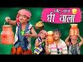 Gambar cover छोटू दादा का देसी घी | CHOTU DADA GHEE WALA | Khandesh Hindi Comedy | Chotu Dada Comedy