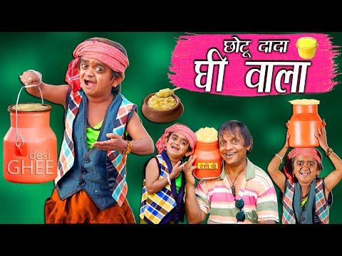 CHOTU DADA GHEE WALA| छोटू दादा का देसी घी | Khandesh Hindi Comedy | Chotu Dada Comedy Video