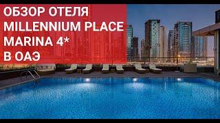 Обзор отеля Millennium Place Dubai Marina 4