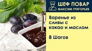 Варенье из сливы с какао и маслом . Рецепт от шеф повара Максима Григорьева