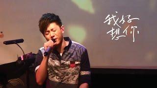 14.09.20 韋禮安 - 我好想你 - 在你身邊巡迴演唱會北京站 (原唱: 蘇打綠) 1080P